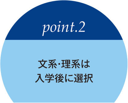 point02 Sciences subject can be selected after admission